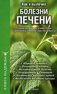 П. Аркадьев, И. Москаленко, А. Сенин - Как я вылечил болезни печени. Уникальные советы, оригинальные методики