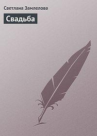 Светлана Замлелова -Свадьба