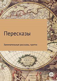 Дмитрий Антоньевич Красавин -Пересказы