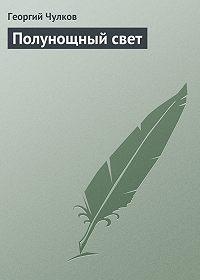 Георгий Чулков - Полунощный свет