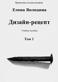 Елена Володина -Дизайн-рецепт. Том1