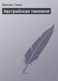 Ярослав  Гашек -Австрийская таможня