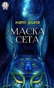 Андрей Дашков -Маска Сета