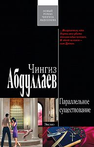 Чингиз Абдуллаев - Параллельное существование