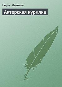 Борис Львович - Актерская курилка