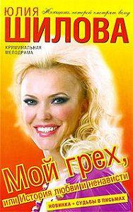 Юлия Шилова -Мой грех, или История любви и ненависти