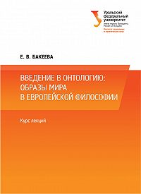 Е. Бакеева -Введение в онтологию: образы мира в европейской философии