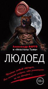 Александр Варго -Людоед (сборник)