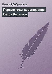 Николай Добролюбов -Первые годы царствования Петра Великого
