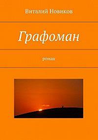 Виталий Новиков - Графоман. роман