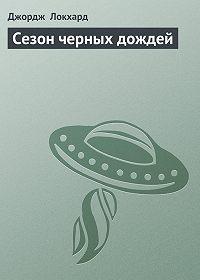 Джордж  Локхард -Сезон черных дождей