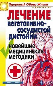 Татьяна Васильевна Гитун -Лечение вегетативно-сосудистой дистонии. Новейшие медицинские методики