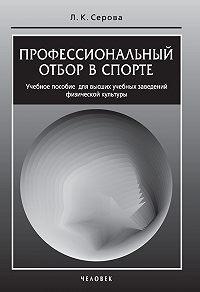 Лидия Серова -Профессиональный отбор в спорте. Учебное пособие для высших учебных заведений физической культуры
