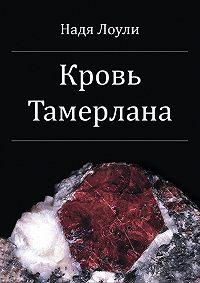 Надя Лоули - Кровь Тамерлана