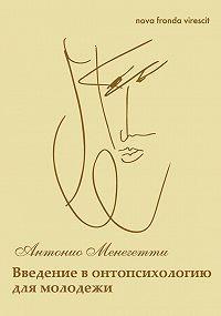 Антонио Менегетти -Nova fronda virescit. Введение в онтопсихологию для молодежи