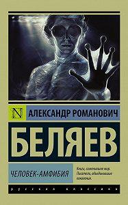 Александр Беляев -Человек-амфибия