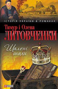 Тимур Литовченко, Олена Литовченко - Шалені шахи