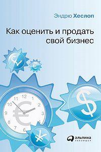 Эндрю Хеслоп -Как оценить и продать свой бизнес