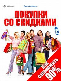 Джон Фридман -Покупки со скидками. Как сэкономить 90%