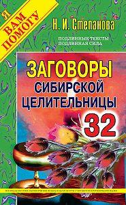 Наталья Ивановна Степанова -Заговоры сибирской целительницы. Выпуск 32