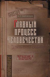 Александр Звягинцев - Главный процесс человечества. Репортаж из прошлого. Обращение к будущему
