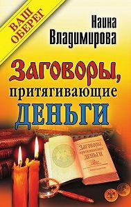 Наина Владимирова -Заговоры, притягивающие деньги
