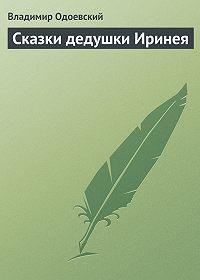 Владимир Одоевский -Сказки дедушки Иринея