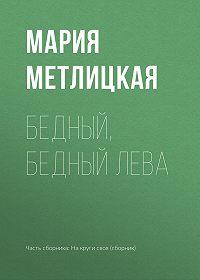 Мария Метлицкая -Бедный, бедный Лева