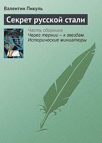 Валентин Пикуль -Секрет русской стали