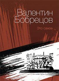 Валентин Бобрецов - Это самое (сборник)