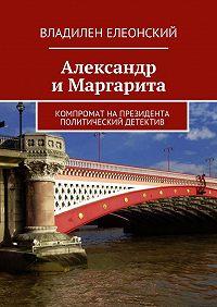 Владилен Елеонский - Александр иМаргарита
