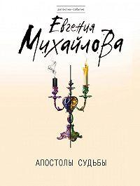 Евгения Михайлова -Апостолы судьбы