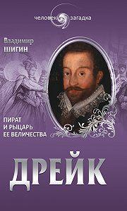 Владимир Шигин -Дрейк. Пират и рыцарь Ее Величества