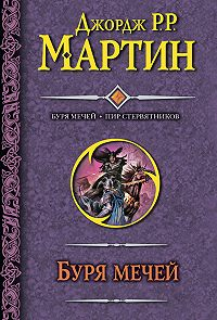 Джордж Мартин -Буря мечей. Пир стервятников