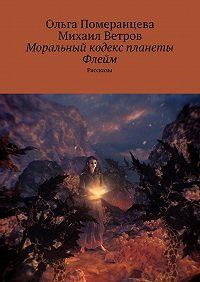 Михаил Ветров -Моральный кодекс планеты Флейм. Рассказы