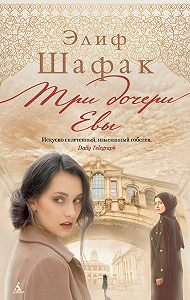 Элиф Шафак -Три дочери Евы