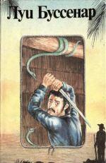 Луи Буссенар - Гвианские робинзоны