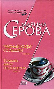 Марина Серова -Черный кофе со льдом