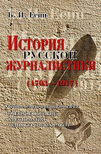 Борис Иванович Есин -История русской журналистики (1703-1917)