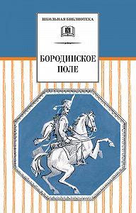 Сборник -Бородинское поле. 1812 год в русской поэзии (сборник)