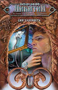 Юрий Никитин -Сингулярность (сборник)