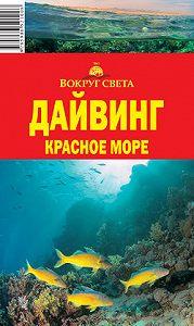 Андрей Рянский -Дайвинг. Красное море