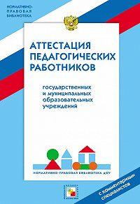 Н. В. Долгоаршинных -Аттестация педагогических работников государственных и муниципальных образовательных учреждений