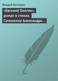 Фаддей Булгарин -«Евгений Онегин», роман встихах. Сочинение Александра Пушкина. Глава вторая