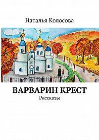 Наталья Колосова -Варварин крест