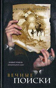 Джулиан Брэнстон -Вечные поиски
