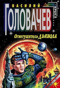Василий Головачев -Огнетушитель дьявола