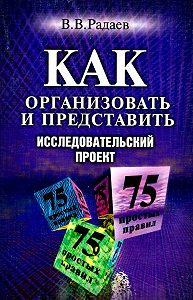 В. В. Радаев - Как организовать и представить исследовательский проект. 75 простых правил
