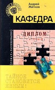 Андрей Житков - Кафедра