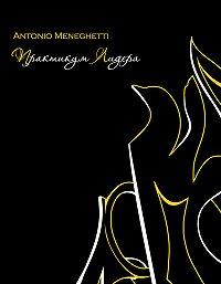 Антонио Менегетти -Практикум лидера